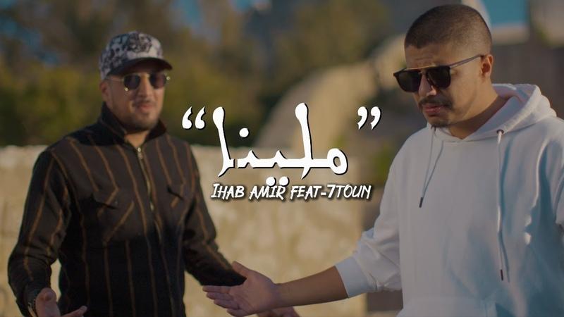 Ihab Amir Ft 7 TOUN Mallina EXCLUSIVE Music Video إيهاب أمير سبعتون ملينا حصريآ