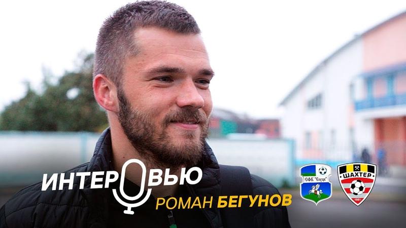 Комментарий Романа Бегунова после матча со Слуцком