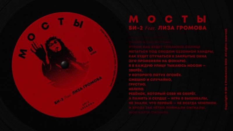 Би 2 feat Лиза Громова Мосты lyric video b side