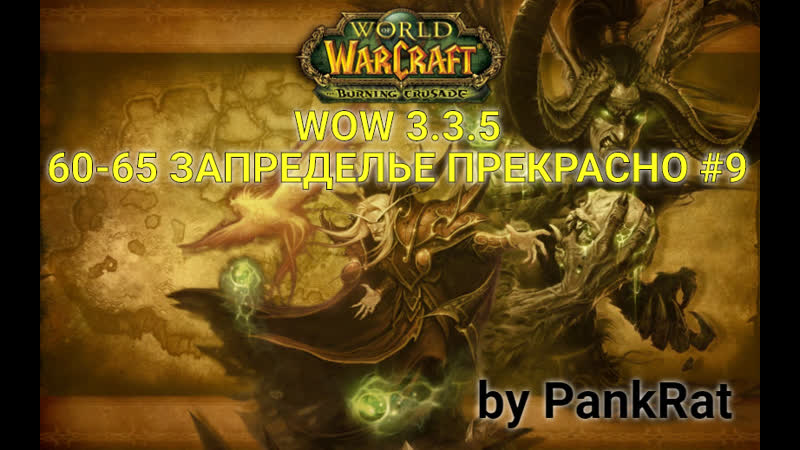 By PankRat WOW 3 3 5 ► 60 65 ЗАПРЕДЕЛЬЕ ПРЕКРАСНО 9