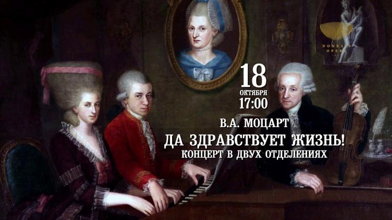 В А Моцарт Да здравствует жизнь Концерт в двух отделениях