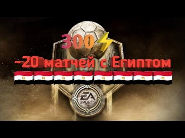 Сыграл тренировку на 300 энергии много матчей с Египтом 120. FIFA Mobile (2019)
