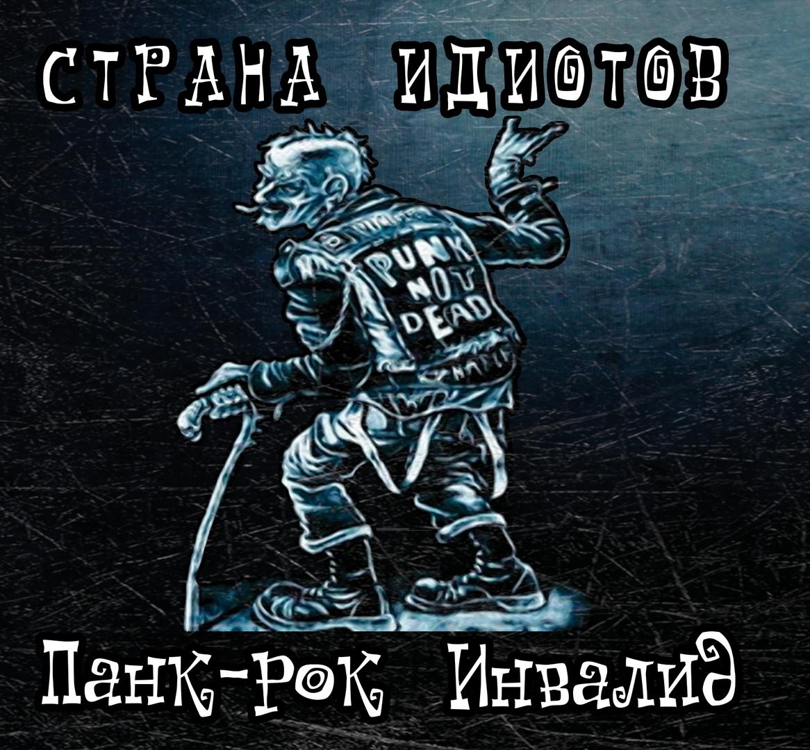 Страна Идиотов - Панк-рок Инвалид