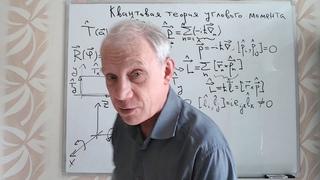 2020 04 11 Lecture Angular Momentum