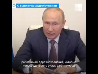 Владимир Путин раскритиковал работу по выплатам для врачей