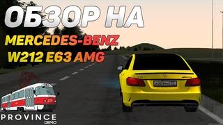 ОБЗОР НА НОВЫЙ Mercedes-Benz W212 E63 AMG! (MTA | PROVINCE RP)