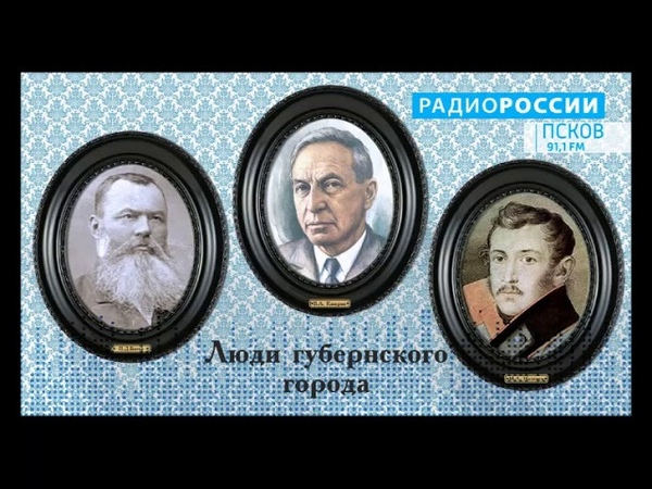 Люди губернского города Дворянский род Чихачёвых Выпуск 07 02 20