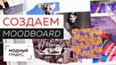 Moodboard или доска настроения Поговорим о том что это и как его собрать вместе с Любовью Ушаковой