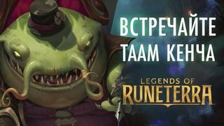 Встречайте Таам Кенча | Новый чемпион – Legends of Runeterra
