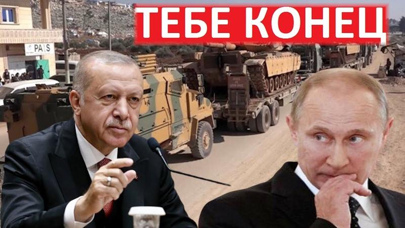 Эрдоган запустил обратный отсчет Путин в шоке