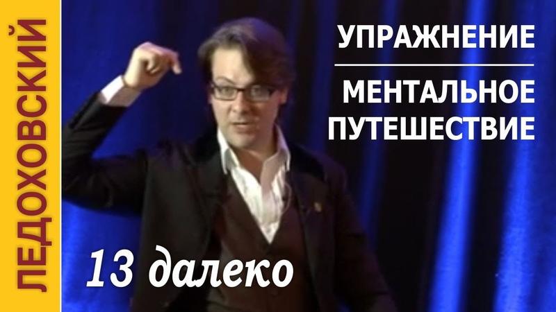 🌈 Упражнение Ментальное путешествие — 13 Игорь Ледоховский — Далеко за пределами самогипноза