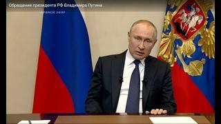 СРОЧНО!!! Обращение президента РФ Владимира Владимировича Путина
