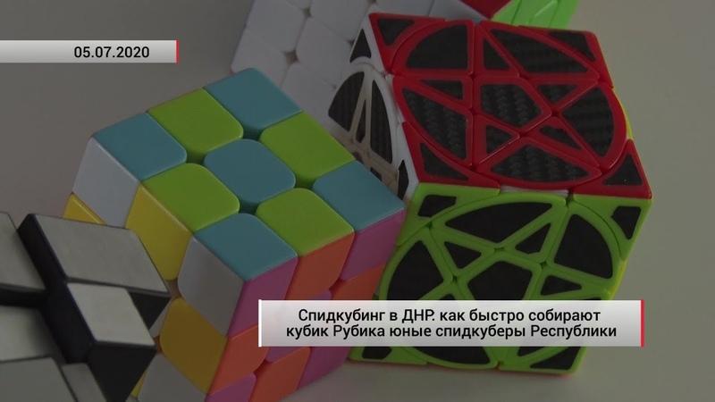 Спидкубинг в ДНР как быстро собирают кубик Рубика юные спидкуберы Республики Актуально 05 07 20