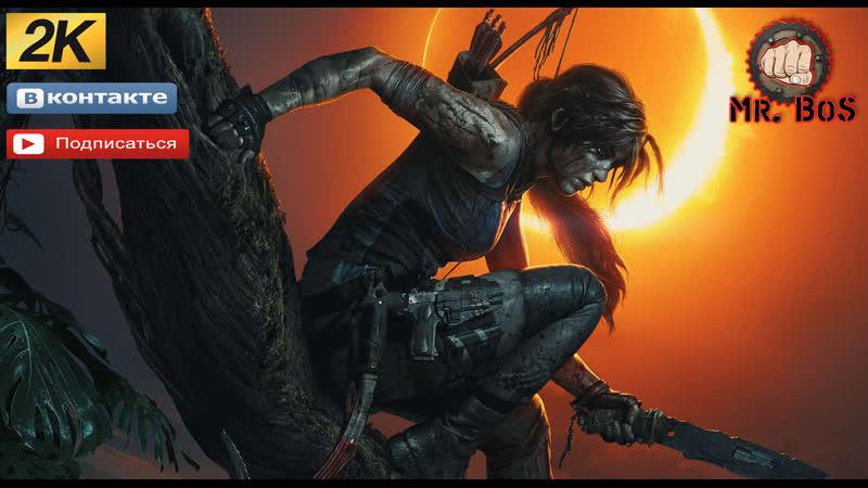 Спасти Лару Shadow of the Tomb Raider