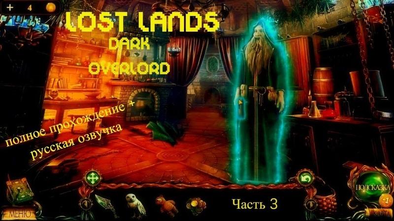 LOST LANDS DARK OVERLORD ЗАТЕРЯННЫЕ ЗЕМЛИ ТЕМНЫЙ ВЛАДЫКА Полное прохождение Часть 3 Замок