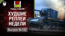 Баловень судьбы - ХРН №102 - от TheGun и GALKIN World of Tanks