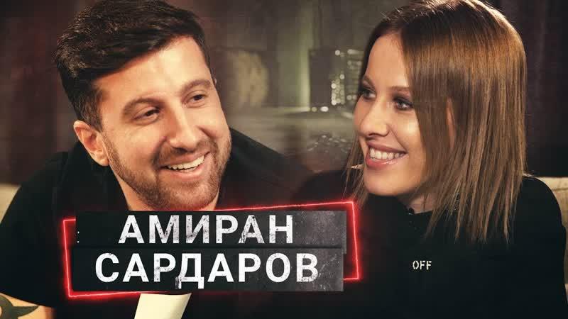 [Ксения Собчак] АМИРАН САРДАРОВ впервые впускает в свой дом и душу | ОСТОРОЖНО, СОБЧАК