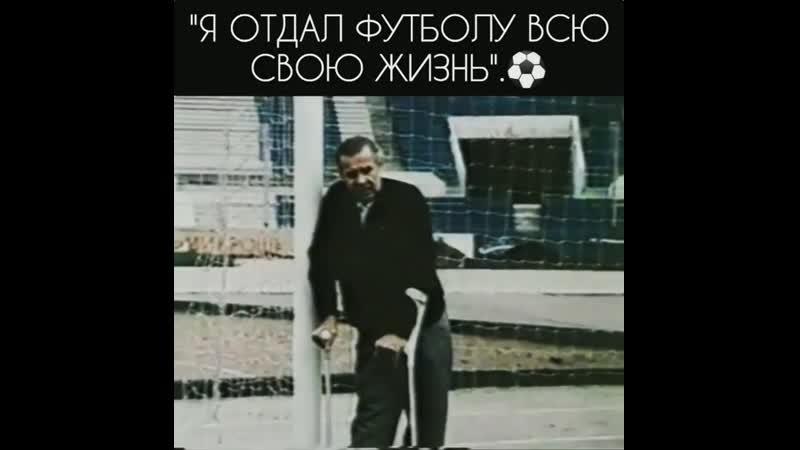 Лев Яшин о футболе в своей жизни