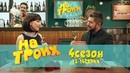 Юмористический сериал На троих 4 сезон 2018 - 13-14 серия 4 сезон Дизель Студио, Украина, ictv