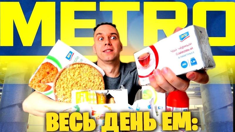 Весь день ем METRO Ⓜ Шаурма ARO ДЕШЕВЫЕ ПРОДУКТЫ