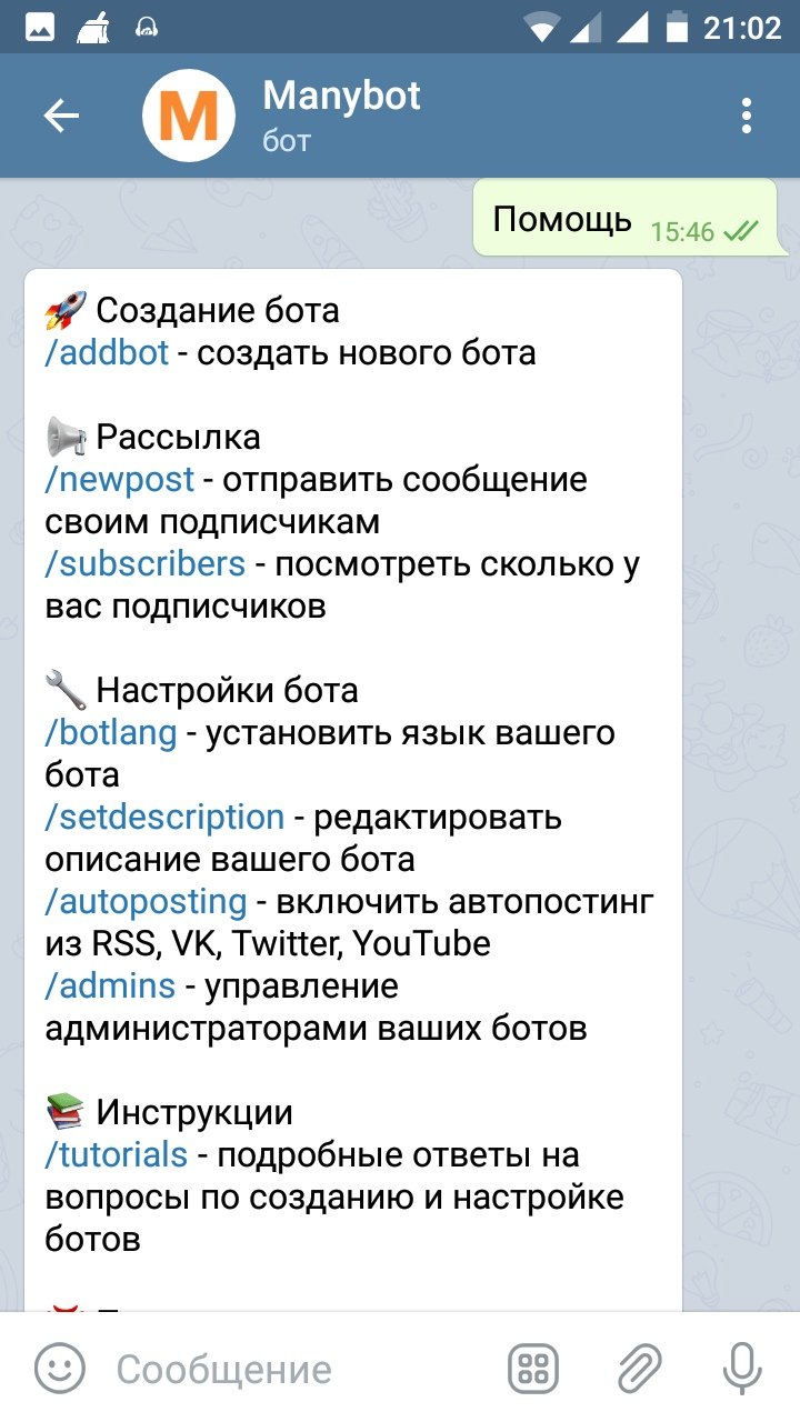 Инструкция по разработке чат-бота в Telegram без программирования, изображение №4