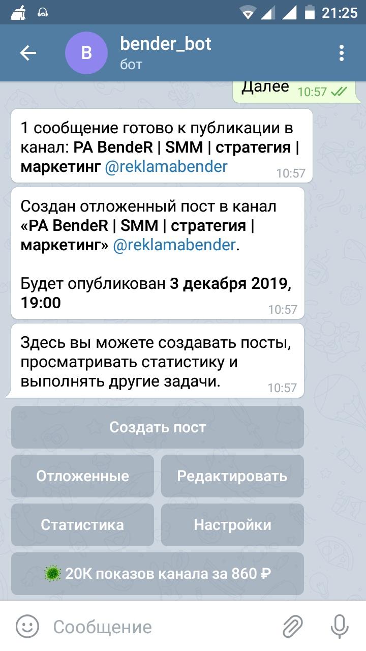 Инструкция по разработке чат-бота в Telegram без программирования, изображение №8