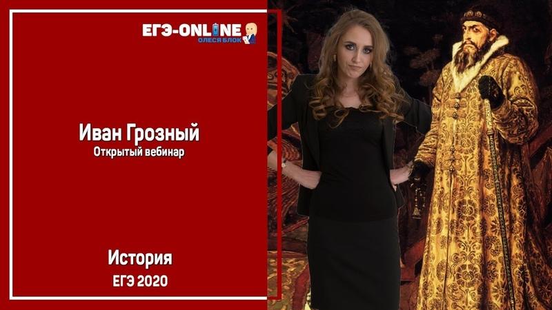 Иван IV Грозный - гений или псих? Почему с ним тяжело на ЕГЭ. Подготовка к ЕГЭ 2020 по истории.