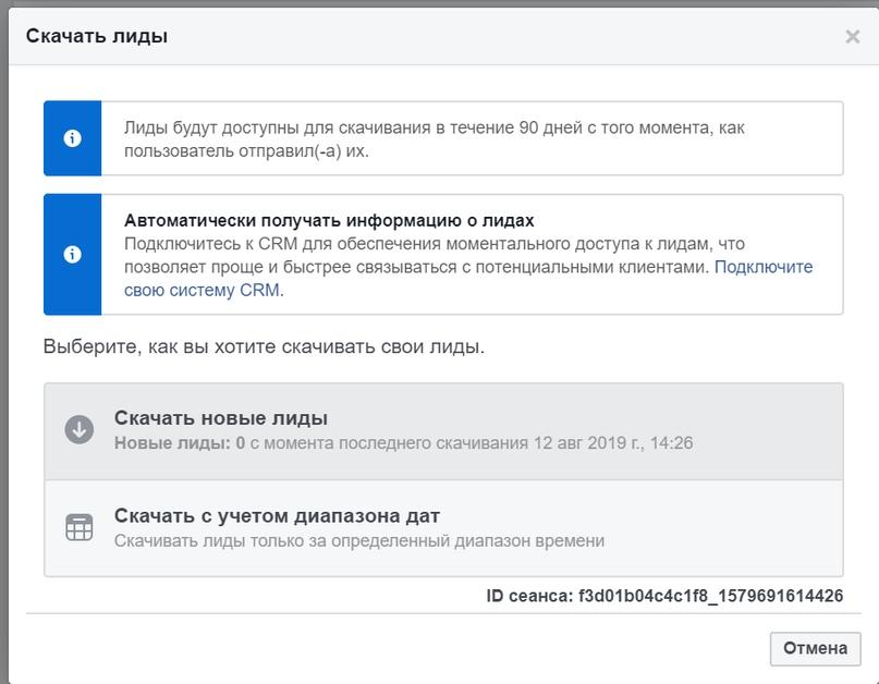 Просмотр заявок в лид-форме Facebook, изображение №6
