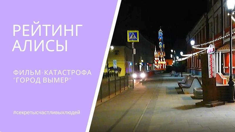 РЕЙТИНГ АЛИСЫ Фильм катастрофа Город вымер