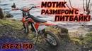 Мотоцикл размером с питбайк BSE Z1 150e 19 16