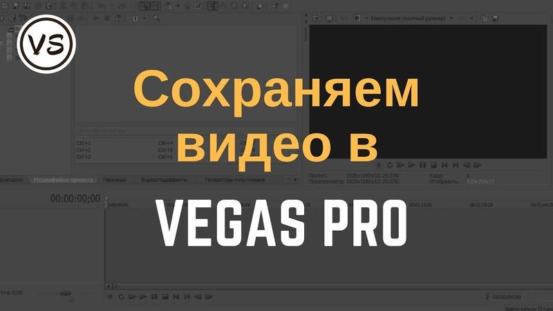 9 Как правильно сохранить готовое видео в Vegas Pro 13 в хорошем качестве