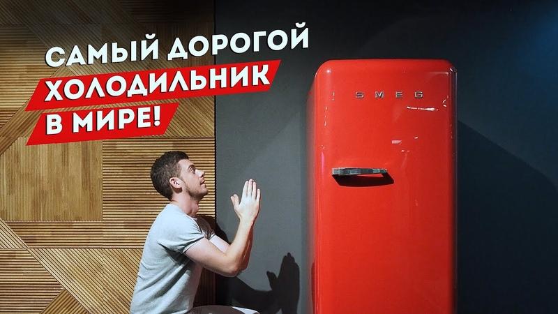 Самый Дорогой Холодильник В Мире SMEG Dolce Gabbana