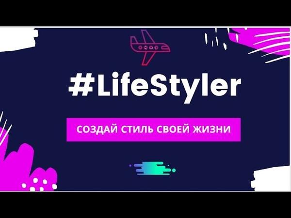 МАРКЕТИНГ ПЛАН КЛУБА LifeStyler коротко
