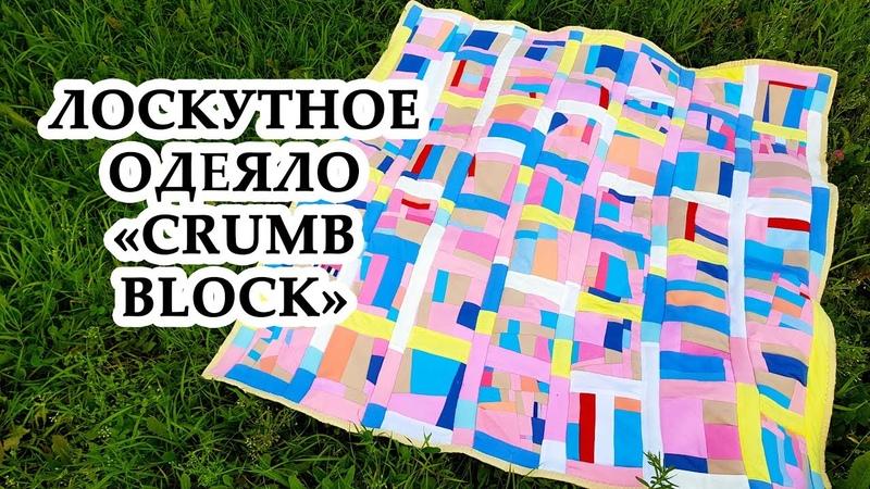 DIY Лоскутное одеяло покрывало CRUMB BLOCKs БОНУС стёжка без заморочек