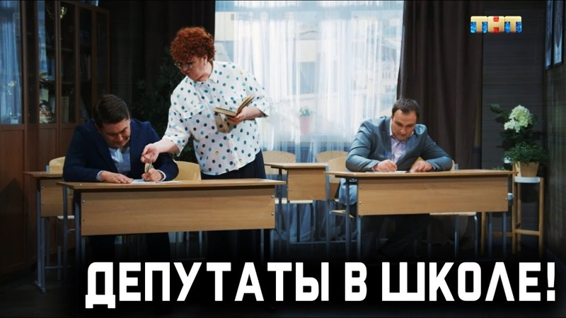 ОДНАЖДЫ В РОССИИ ДЕПУТАТЫ В ШКОЛЕ ONCE IN RUSSIA АЗАМАТ МУСАГАЛИЕВ ИГОРЬ ЛАСТОЧКИН 2020 HD
