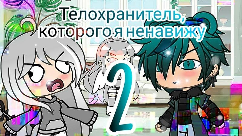 Телохранитель, которого я ненавижу || 2 серия || Gacha Life || На русском