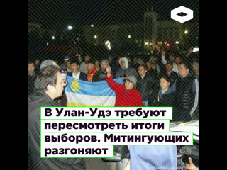 В Улан-Удэ требуют пересмотреть итоги выборов. Митингующих разгоняют | ROMB