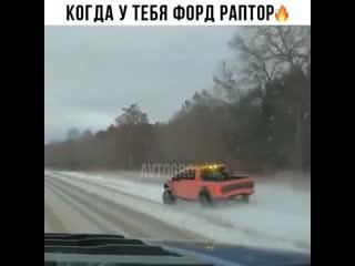 Когда у тебя Форд Раптор