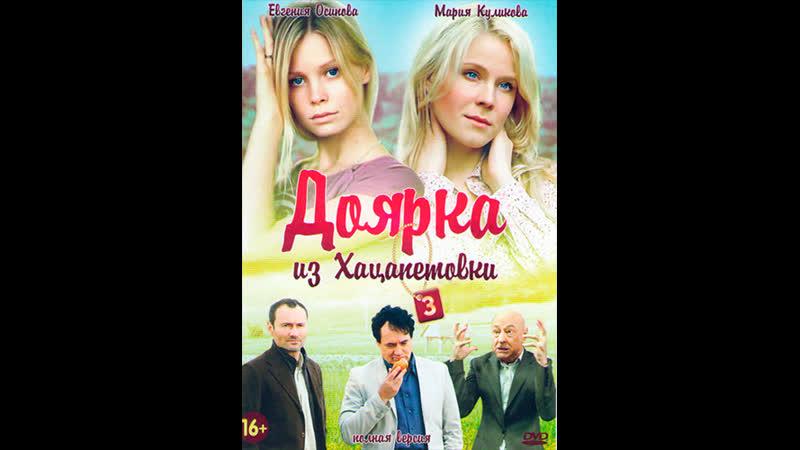 Доярка из Хацапетовки 3 2011 серии 14 16
