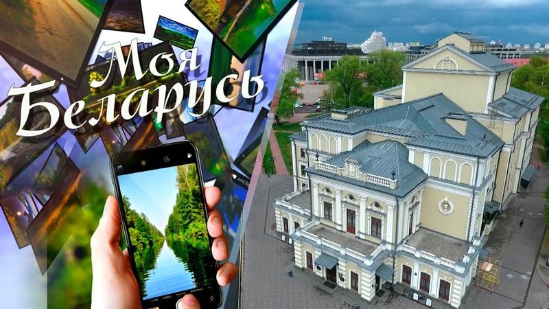 Удивительное путешествие! Моя Беларусь Минщина