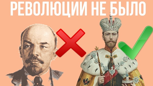 Что было бы, если бы большевикам не удалось совершить революцию