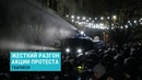 Жесткий разгон митинга в Тбилиси. Выпуск новостей