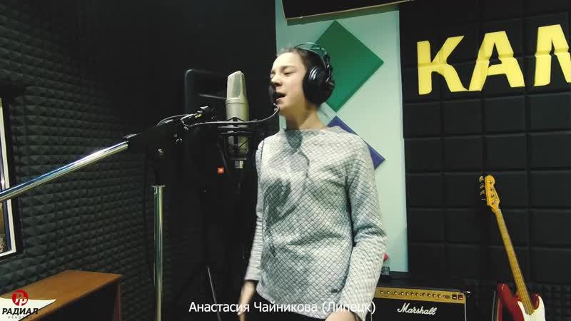 Анастасия Чайникова Босая запись встудии Радиал рекордс