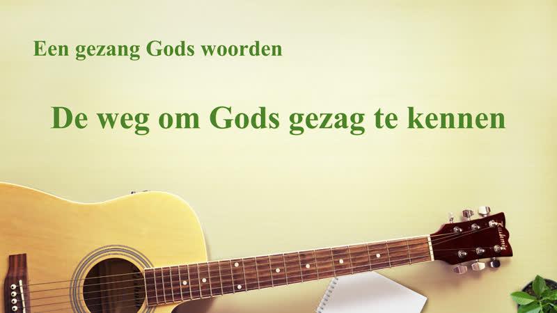 Dutch Christian Song 'De weg om Gods gezag te kennen' Prachtige muziek
