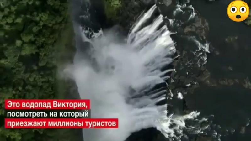 Водопад Виктория обмелел Fall Victoria shallowed