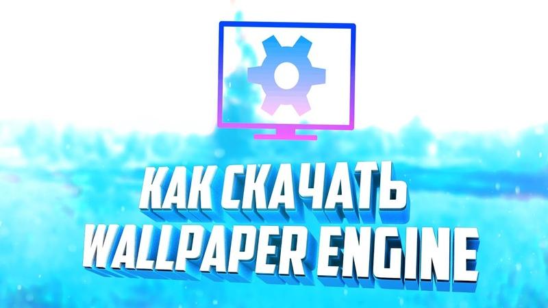 Как скачать крякнутый Wallpaper Engine в 2020 году ( ссылка в описание через Яндекс диск )