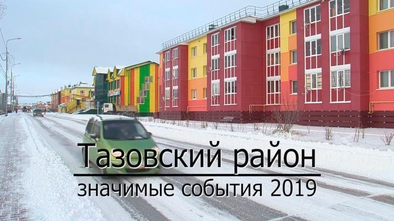 Тазовский район - значимые события 2019