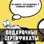 ПОДАРОЧНЫЙ СЕРТИФИКАТ 500₽ 1000₽ 2000₽