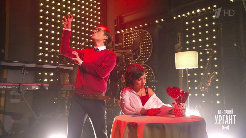 Мюзикл День влюбленных Вечерний Ургант 14 10 2020