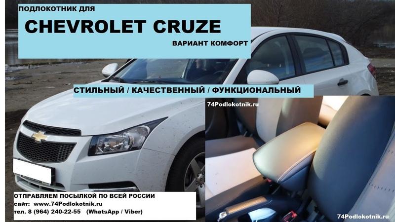 Подлокотник для Шевроле Круз Chevrolet Cruze варинат комфорт